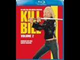 Убить Билла Фильм 2 Kill Bill Vol. 2