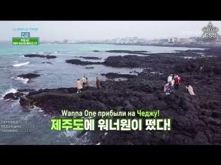 |FSG OBLIVION| Тизер к реалити-шоу Wanna One Go на Чеджу рус.саб