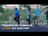 Шведские дизайнеры создали подушку безопасности для велосипедистов