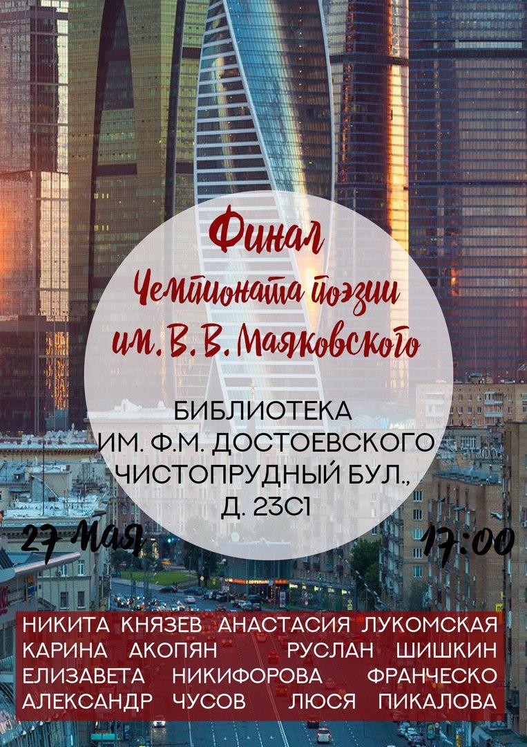 Афиша Москва Чемпионат поэзии 2019 Москва