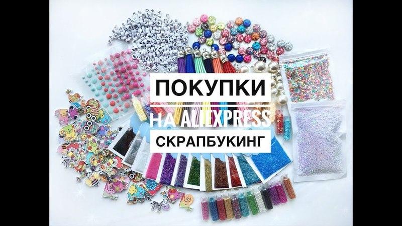 Покупки с AliExpress Скрапбукинг Кисточки Блестки Буквы Наклейки Часть 2