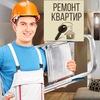 РЕМОНТ КВАРТИР, МАСТЕР НА ДОМ, МУЖ НА ЧАС|МОСКВА