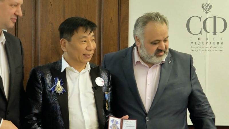 в Совете Федерации мне вручили мою вторую награду за миротворчество.