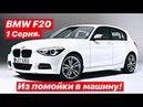 BMW F20 1 Серия! Из Мусорки в Машину, Детейлинг!