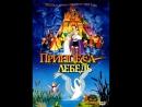 мультфильм Принцесса Лебедь 1994