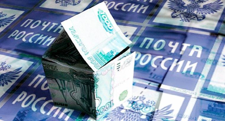 Под Таганрогом за присвоение 160 тысяч рублей на два года осудили начальника Покровского Почтамта