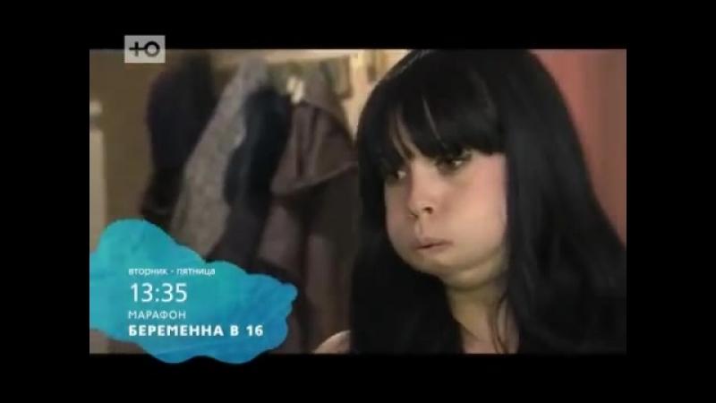 «Беременна в 16» - Мама предупреждала