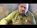 Владимир Иванович Трунин, 96-летний фронтовик, гвардии сержант, на танке прошёл всю войну от начала и до конца. О СОВЕСТИ