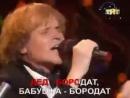 Uma2rman Нестройband - Бородатый брат