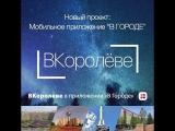 В ГОРОДЕ - скачай приложение и выбери свой город!   http://app.gorodamobi.ru/