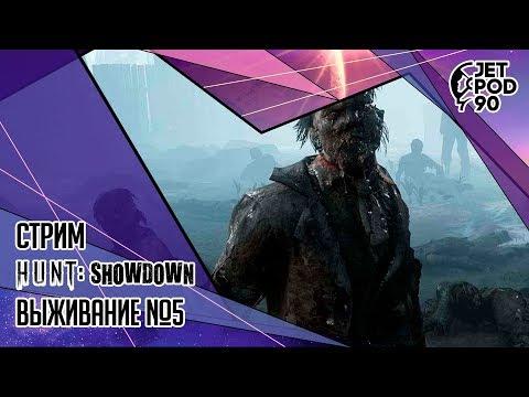 HUNT: SHOWDOWN от Crytek. СТРИМ! Учимся выживать в мире зомби вместе с JetPOD90, часть №5.
