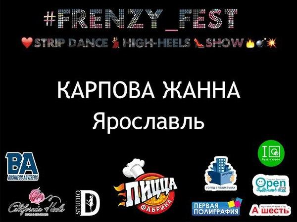 FRENZY VIII: FESTIVAL|HIGH HEELS| STRIP-DANCE| SHOW: Карпова Жанна