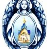 """Храм в честь иконы """"Всех Скорбящих Радость"""""""