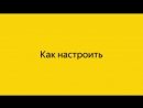 Быстрые ссылки: расскажите больше. Видео о настройке контекстной рекламы в Яндекс.Директе