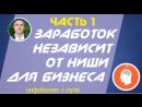 Евгений Гришечкин - Инфобизнес с нуля - Заработок не зависит от ниши для бизнеса часть 1 из 3!