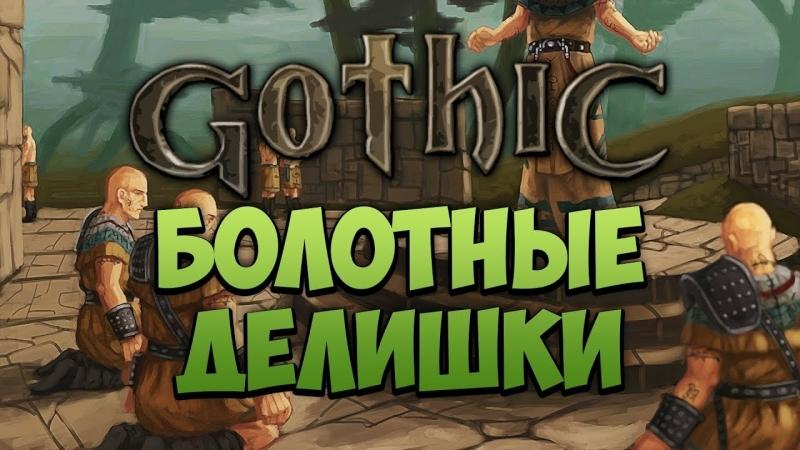 [Manemag] GOTHIC - ФАНТАЖ - Болотные Делишки