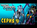 ПАУЧИХА ЭЙРАХНИД ПРОТИВ АРСИ Трансформеры Прайм Transformer Prime русская озвучка серия 9