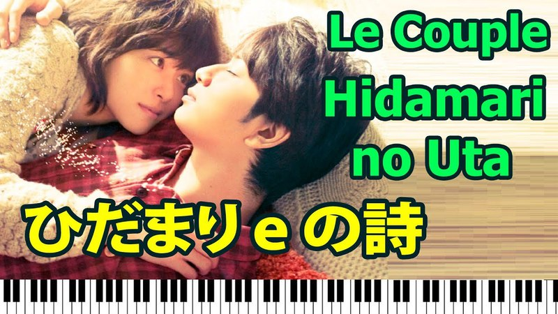 Hidamari no Uta (Le Couple) - Piano Version - ひだまりの詩/ Красивая мелодия на пианино