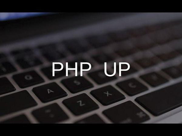 PHP UP | Урок №9 | Часть 4 | Yii 2. Url manager
