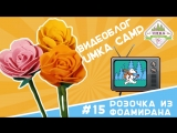 Блог UMKA CAMP #15 Розочка из фоамирана