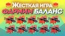 ЖЕСТКАЯ ИГРА ВА-БАНКОМ! ФАРМИМ БАЛАНС! - ОТКРЫТИЕ КЕЙСОВ CSGO