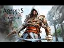 AssassinsS Creed IV - Чёрный флаг - 1 серия игрофильм