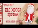 Кукла Дедушка Мороз крючком Новый год 2019 Вязаная Дед Мороз. Урок 74. Часть 1. Мастер класс
