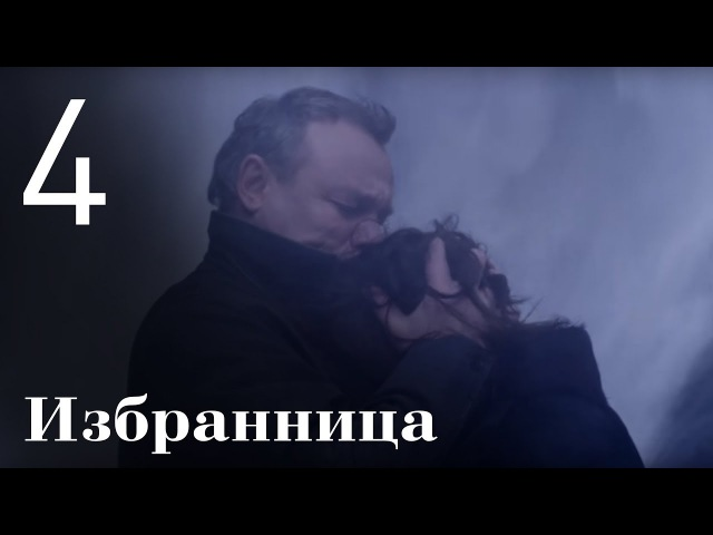 Избранница. Серия 4. Shes the One. Episode 4.