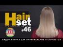 HAIR SET 46 растяжка цвета Облегченный Шатуш Массивные формы стрижек RU