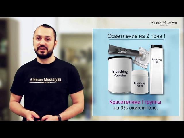 Алексан Мусаелян Колористика Урок №6 Работа с блондами