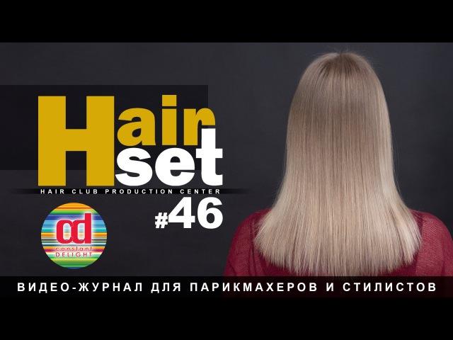 HAIR SET 46 (L.Shatush растяжка цвета Облегченный Шатуш, Массивные формы стрижек - RU)