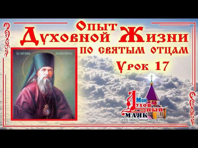 Духовная жизнь по св. Феофану Затворнику. Урок 17