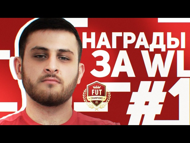 НАГРАДЫ ЗА WEEKEND LEAGUE. НЕДЕЛЯ 1 | FIFA 18
