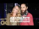 Джаред Лето Актер года по версии GQ Речь на награждении Русская Озвучка