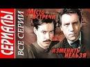 Место встречи изменить нельзя (1979) Детектив, Криминал, приключения Советский фи ...