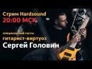 Сергей Головин в гостях у Hardsound