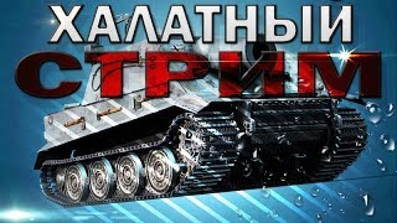ДВ. Лёха стримит в халате или день выборов) World of Tanks\Wot