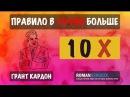 Грант Кардон. «Правило в 10 раз больше» | Рисованное видео