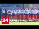 Российские футболисты готовятся к контрольному матчу против сборной Бразилии Россия 24