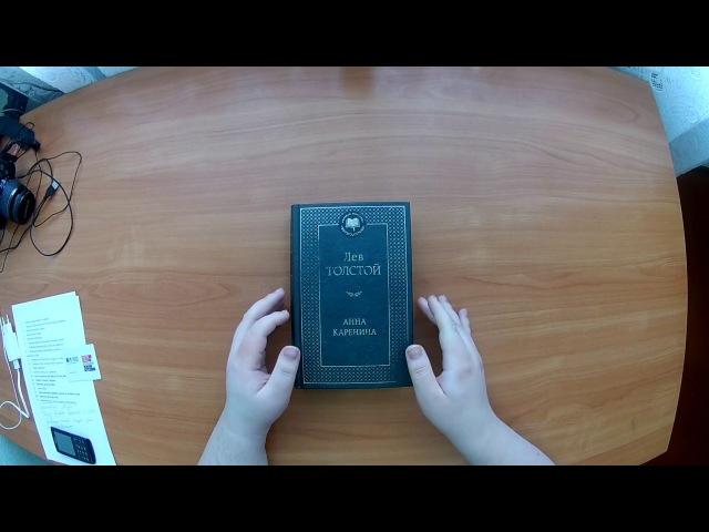 Обзор книги. Лев Толстой.