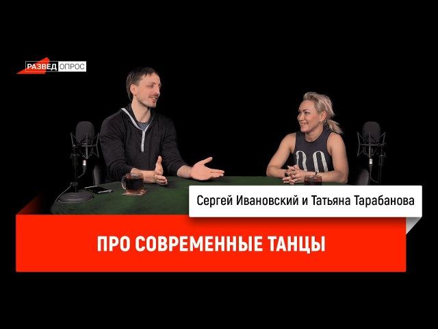 Татьяна Тарабанова про современные танцы