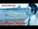 Аркадий Северный - 1975 Колокольчики бубенчики звенят у Д. Калятина