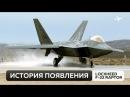 Lockheed F-22 Raptor. Часть 1. История появления