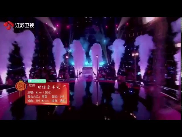 【Mike D.Angelo】2018JiangSu Tv Spring Festival Gala Mike《对你爱不完》《有点甜》