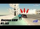CRMP - GreenTech RP | Покупка BMW M5 E60! 10