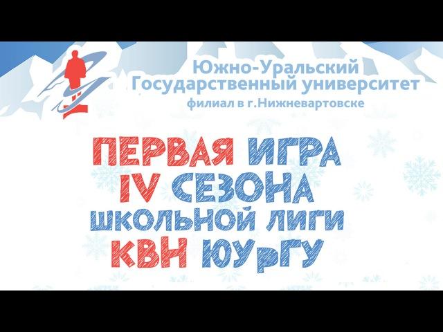 Первая игра IV сезона Школьной лиги КВН филиала ЮУрГУ в городе Нижневартовск