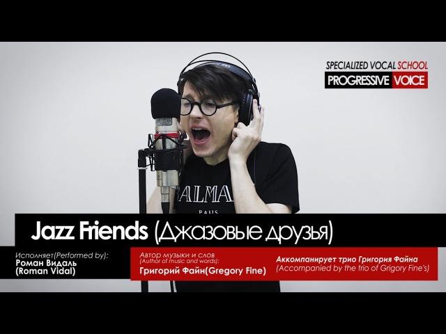 G.Fine Jazz Friends (Джазовые друзья) Performed by Roman Vidal