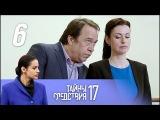 Тайны следствия 17 сезон Достойный представитель 6 фильм 1-2 серия (2017) Детектив @ Русские сериалы
