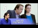 Тайны следствия 17 сезон Достойный представитель 6 фильм 1-2 серия 2017 Детектив @ Русские сериалы