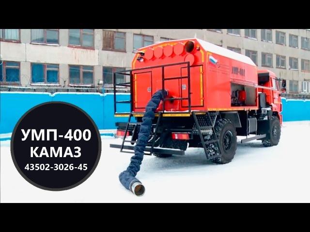 Универсальный моторный подогреватель УМП-400 Камаз 43502-3026-45 производства УЗСТ